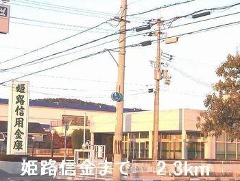 姫路信金まで2300m