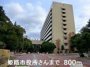 姫路市役所さんまで800m