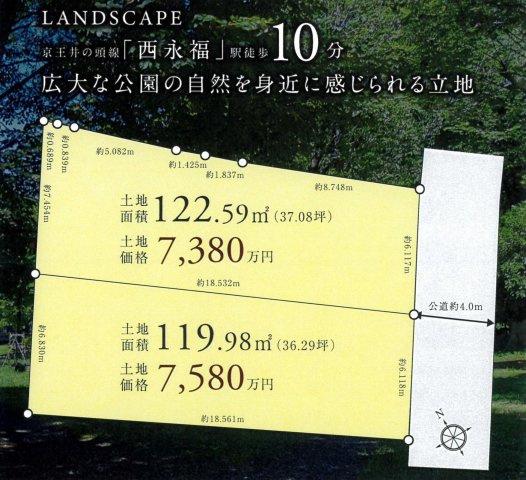 【土地図】仲介手数料無料 杉並区成田西1丁目 売地
