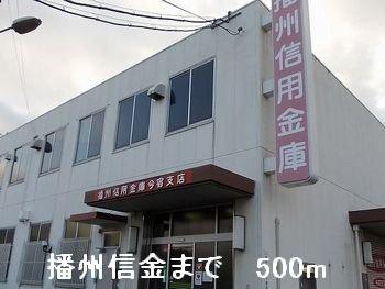 播州信金まで500m
