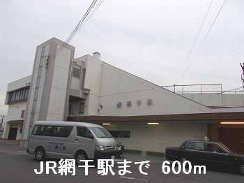 JR網干駅まで600m