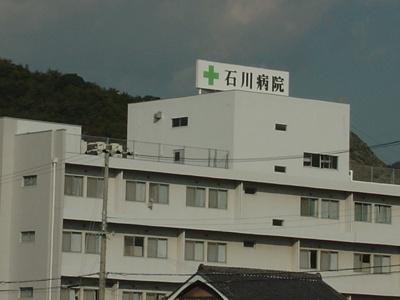 石川(総合)病院まで1,000m