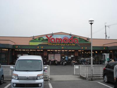 スーパー ヤマダまで200m