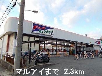 マルアイまで2300m