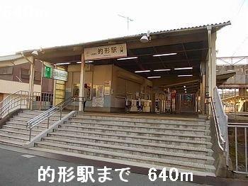山電的形駅まで640m