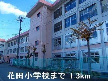 花田小学校まで1300m