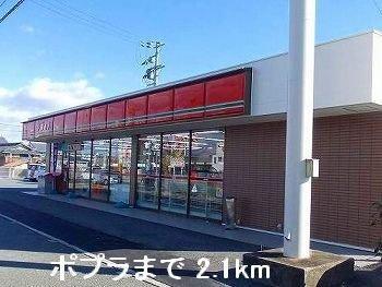ポプラまで2100m