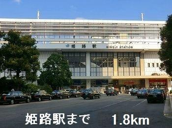JR姫路駅まで1800m