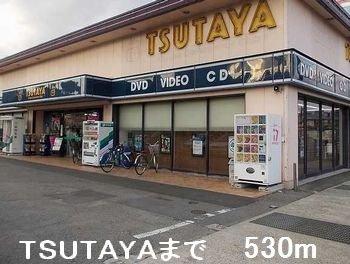 TSUTAYAまで530m
