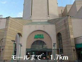 モールまで1700m