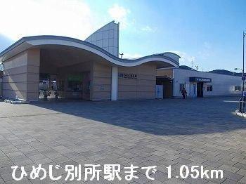 JRひめじ別所駅まで1050m
