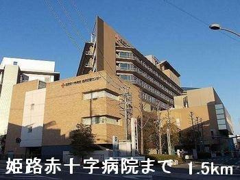 姫路赤十字病院まで1500m