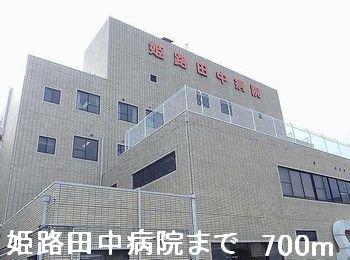 姫路田中病院まで700m