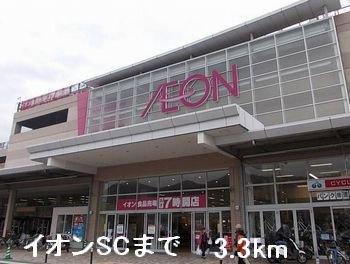 イオンSCまで3300m