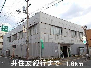 三井住友銀行まで1600m