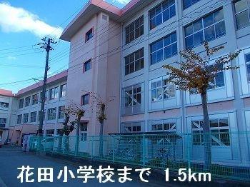 花田小学校まで1500m