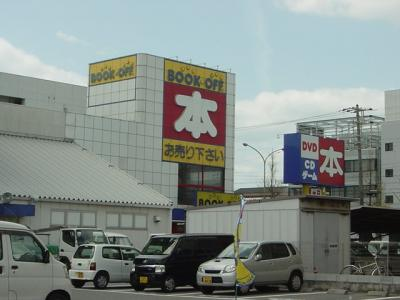 ブックオフ姫路三宅店まで204m