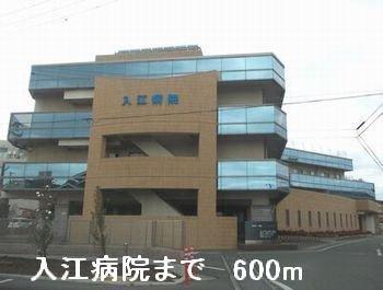 入江病院まで600m