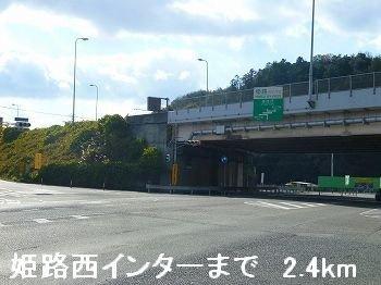 姫路バイパス姫路西インターまで2400m