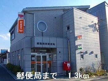 郵便局まで1300m