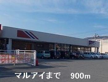マルアイまで900m
