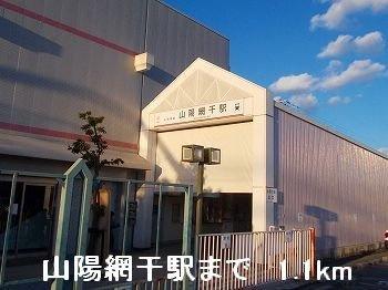 山電山陽網干駅まで1100m