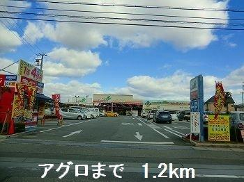 アグロまで1200m