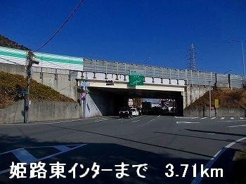姫路バイパス姫路東インターまで3710m