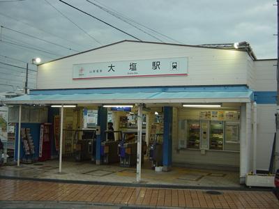 山陽電鉄大塩駅まで600m