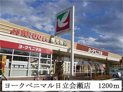 ヨークベニマル日立会瀬店まで1200m