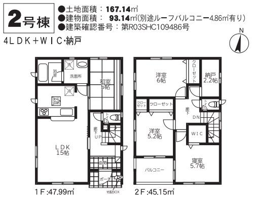 2号棟 4LDK+納戸