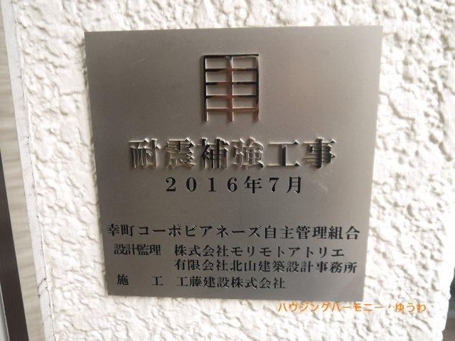 【その他共用部分】幸町コーポビアネーズ