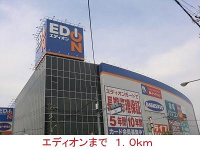 エディオンまで1000m