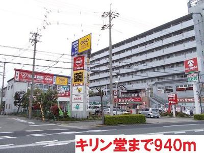 キリン堂加島店まで940m