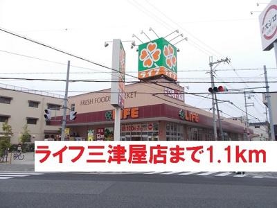 ライフ三津屋店まで1100m