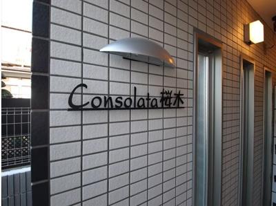 【エントランス】コンソラータ・桜木