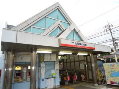 大阪狭山市駅(南海 高野線)まで1,568m