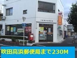吹田高浜郵便局まで230m