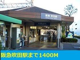 阪急吹田駅まで1400m