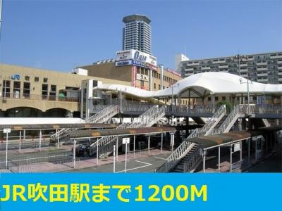 JR吹田駅まで1200m