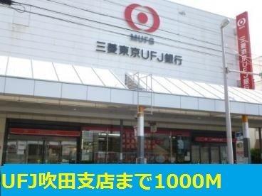 UFJ銀行吹田支店まで1000m