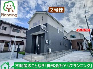 【外観】三島市青木3期 新築戸建 全2棟 (2号棟)