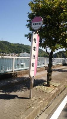 「発電所前」バス停留所 1.4km