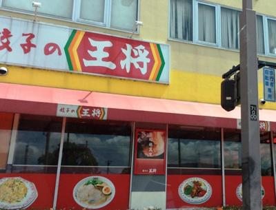 餃子の王将 海南店 0.2km