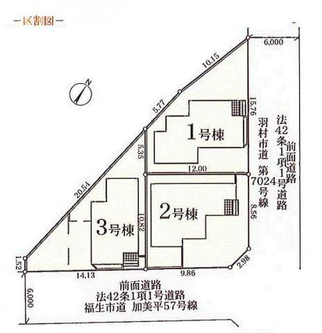 【区画図】羽村市川崎2丁目 新築戸建全3棟