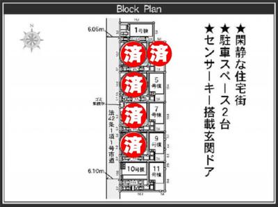 区画図:八潮新築ナビで検索♪