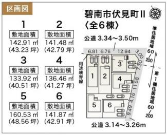 碧南市伏見町Ⅱ新築分譲住宅全体区画図です。
