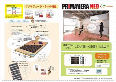 ■床暖房ブリマヴェーラ・ネオ  キッチン足元1カ所 ・リビング約4帖1ヶ所 計2回路