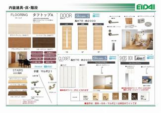 ■室内建具