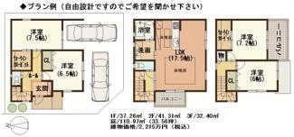 ■建物プラン一例   建物価格 2215万円(税込)建物面積 110.97m2(33.56坪) ※自由設計です
